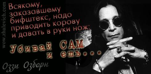 5561137_32ozziozborn (490x240, 47Kb)