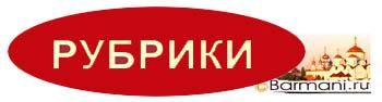 1403363561_SAYT_RUBRIKI (350x94, 30Kb)