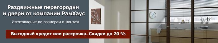 3057271_peregorodki1 (700x140, 80Kb)