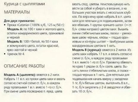 prihvat-kur1 (465x345, 161Kb)
