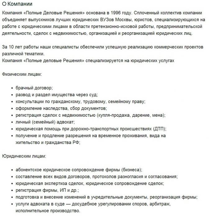 ООО Полные деловые решения, как быстро получить российское гражданство РФ, вид на жительство в РФ,/4682845_Uristi_2 (673x700, 302Kb)