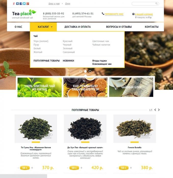 купить хороший элитный китайский чай, магазин хорошего чая,/4682845_chai (679x700, 266Kb)
