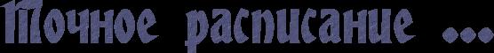 4maf.ru_pisec_2014.06.18_21-22-51_53a1c9dfb4ac4 (556x60, 20Kb)