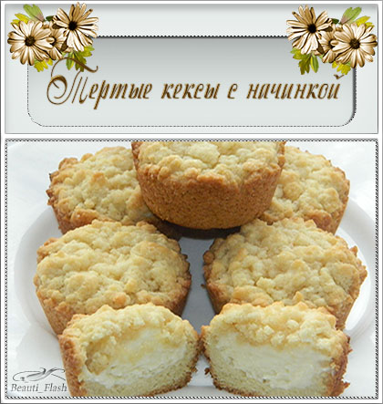 Кексы с творожной начинкой рецепты в формочках