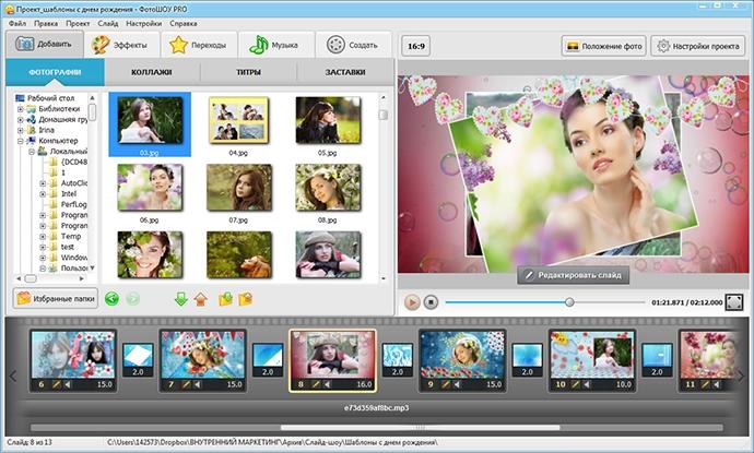 Скачать программу создание фото видео