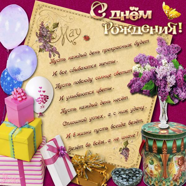 Поздравление с днем рождения всех благ