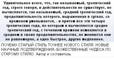 mail_65676494_Udivitelnee-vsego-cto-tak-nazyvaemyj-tropiceskij-god-strogo-govora-v-dejstvitelnosti-ne-susestvuet-no-vycislaetsa-tak-nazyvaemyj-srednij-tropiceskij-god-prodolzitelnost-kotorogo-vyrazen (400x209, 22Kb)
