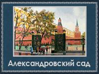 5107871_Aleksandrovskii_sad (200x150, 78Kb)