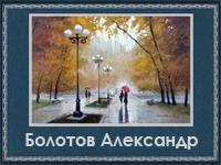 5107871_Bolotov_Aleksandr (200x150, 74Kb)