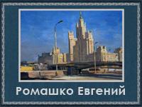5107871_Romashko_Evgenii (200x150, 51Kb)