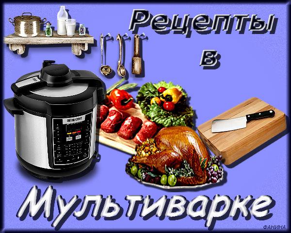 http://img1.liveinternet.ru/images/attach/c/11/114/209/114209147_kollazh__multivarka_ot_fanina_.jpg