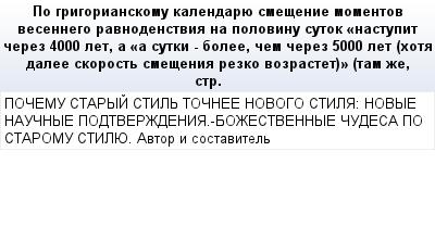 mail_65748307_Po-grigorianskomu-kalendarue-smesenie-momentov-vesennego-ravnodenstvia-na-polovinu-sutok-_nastupit-cerez-4000-let-a-_a-sutki--bolee-cem-cerez-5000-let-hota-dalee-skorost-smesenia-rezko- (400x209, 14Kb)