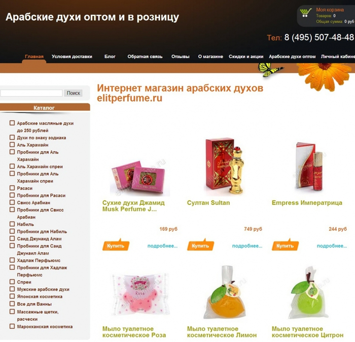 elitperfume.ru ������� �������� ��������� ����� �������, ������ �������� ��������� ���� ����� � � �������,/4682845_ (700x673, 269Kb)