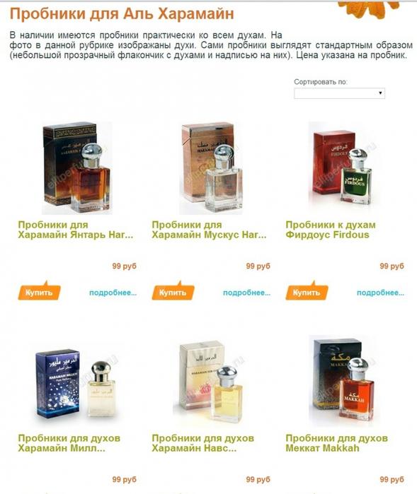 elitperfume.ru магазин арабских восточных духов парфюма, купить арабские восточные духи оптом и в розницу,/4682845_Dyhi_probniki (589x700, 226Kb)