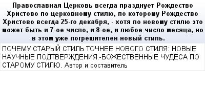 mail_65851178_Pravoslavnaa-Cerkov-vsegda-prazdnuet-Rozdestvo-Hristovo-po-cerkovnomu-stilue-po-kotoromu-Rozdestvo-Hristovo-vsegda-25-go-dekabra--hota-po-novomu-stilue-eto-mozet-byt-i-7-oe-cislo-i-8-oe (400x209, 16Kb)