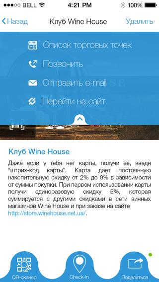 Приложение для смартфонов yoCard (320x568, 115Kb)
