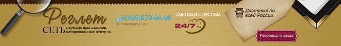 3059790_Perepletnie_raboti_broshurovka_diplomov_dissertacii__Set_Kopirovalnih_Centrov__Reglet (700x96, 98Kb)