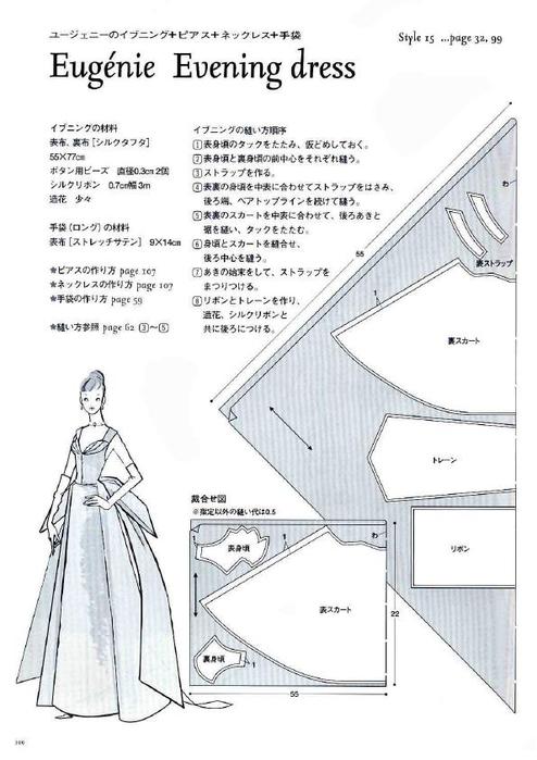 Шитье.Одежда для кукол.Альбом Kate Mitsubachi. . Barbie Mode. .