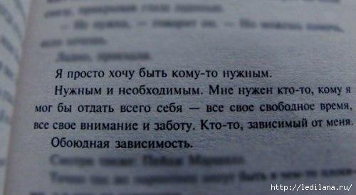 3925311_jelanie_cheloveka (500x275, 61Kb)
