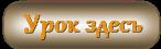 0_b2ee8_dc09017b_orig (146x45, 8Kb)