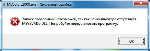 Ne nayden dll DLL. Ошибка dll. Не найден dll. Что делать?/5307782_Sistemnayaoshibka (496x171, 24Kb)