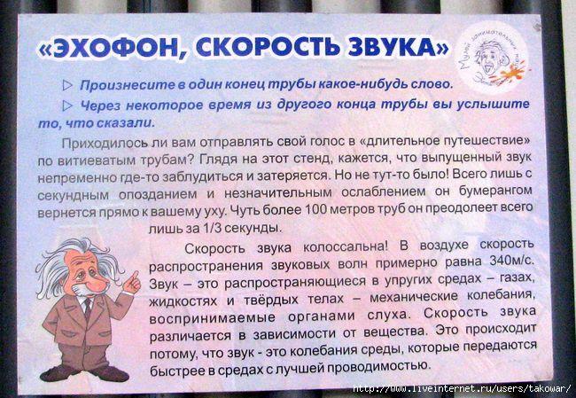 "Воронеж. Музей ""Эйнштейниум""/1413032_Einshteiniym4 (650x449, 234Kb)"