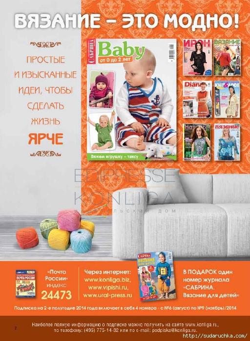 Журнал сабрина вязание для детей от 0 до 2 лет 9