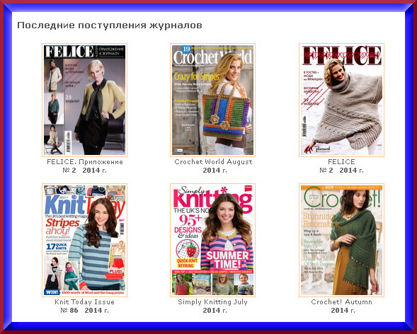 журналы (589x472, 108Kb)