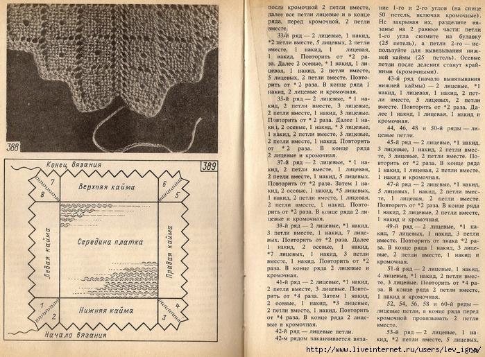 Схема вязания пуховой шали спицами с описанием 7