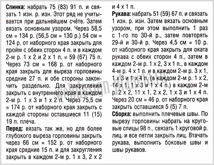 poluprozrachnaya-uzorchataya-tunika-spitsami-opisanie (700x539, 352Kb)