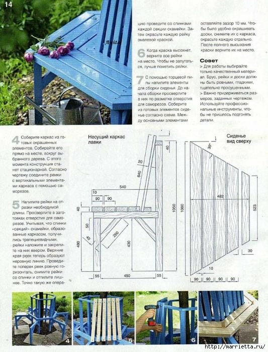 садовая скамейка своими руками (3) (533x700, 358Kb)