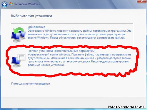 Как установить windows 7 (6) (500x376, 104Kb)