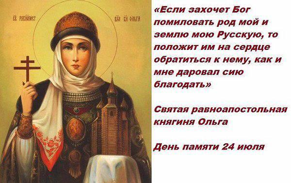 Открытки на день святой ольги