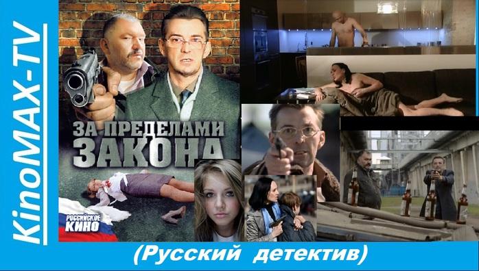 Русские триллеры сериалы 2016 2017 смотреть онлайн ...