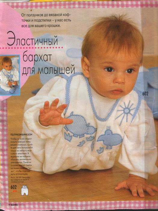 для детей 1997. фото_2 (525x700, 395Kb)