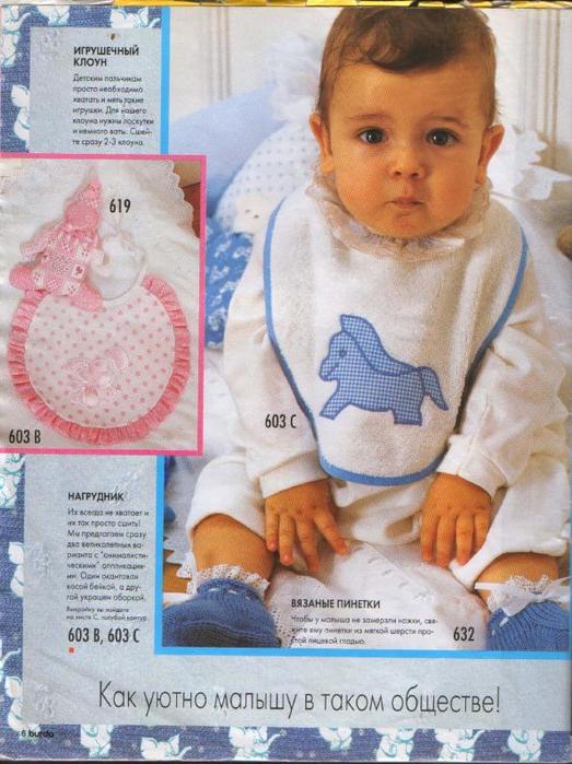 для детей 1997. фото_4 (523x700, 404Kb)