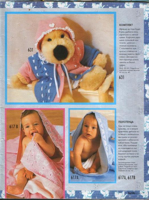 для детей 1997. фото_5 (523x700, 428Kb)
