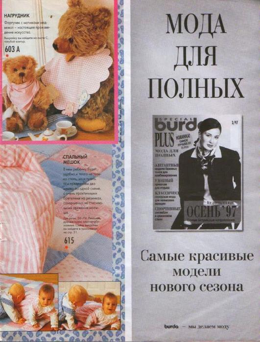 для детей 1997. фото_7 (531x700, 408Kb)