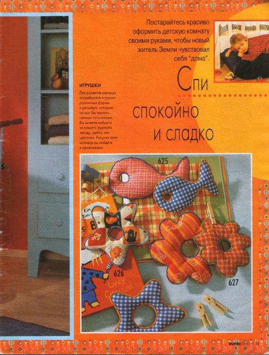 для детей 1997. фото_9 (530x700, 463Kb)