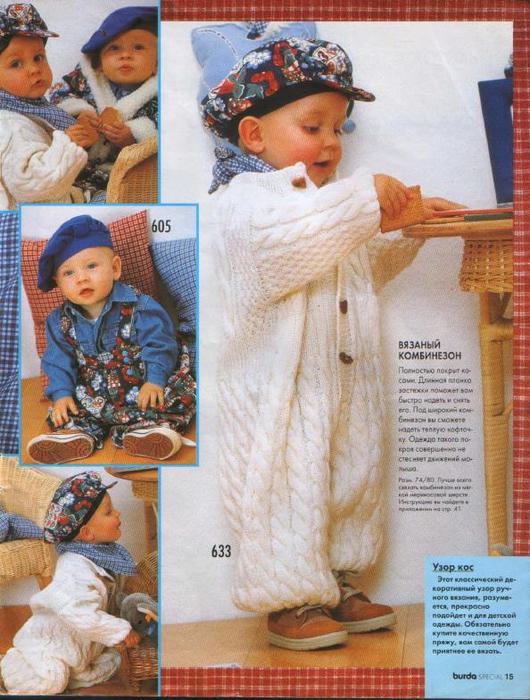 для детей 1997. фото_13 (530x700, 441Kb)