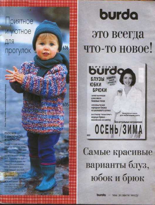 для детей 1997. фото_15 (528x700, 427Kb)