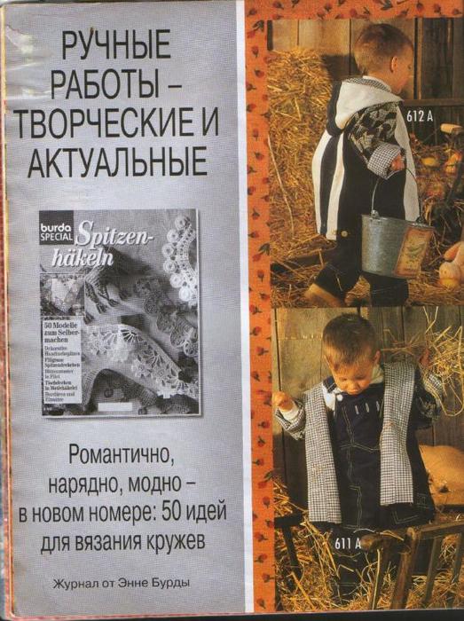 для детей 1997. фото_18 (523x700, 429Kb)