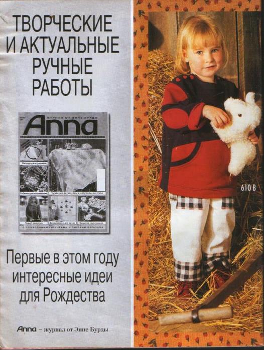 для детей 1997. фото_20 (526x700, 426Kb)