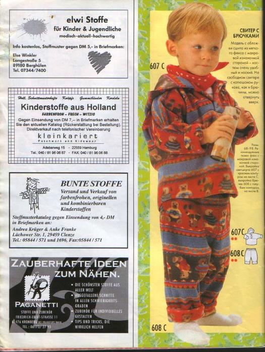 для детей 1997. фото_24 (525x700, 425Kb)