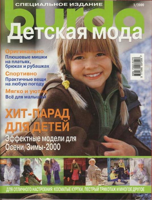 для детей 2000.01. фото_1 (535x700, 430Kb)