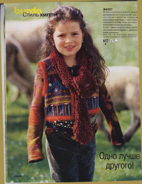 для детей 2000.01. фото_8 (541x700, 393Kb)
