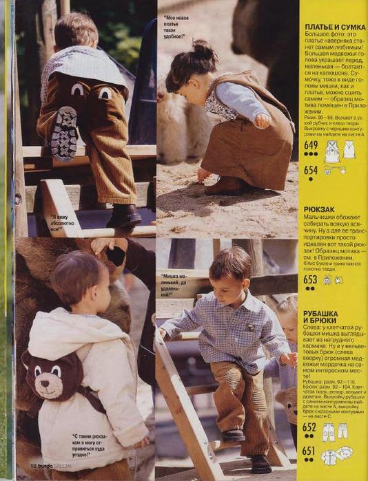 для детей 2000.01. фото_15 (534x700, 442Kb)