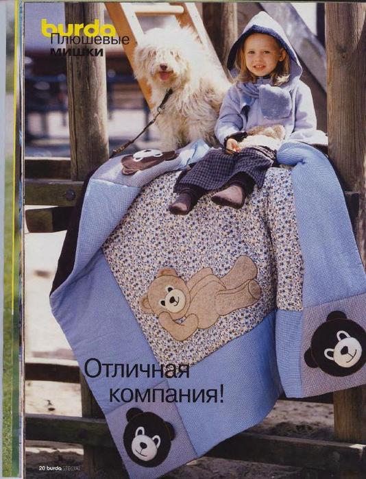 для детей 2000.01. фото_17 (534x700, 420Kb)