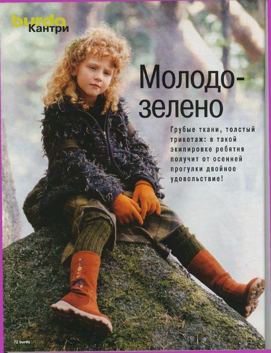 для детей 2000.01. фото_23 (537x700, 404Kb)