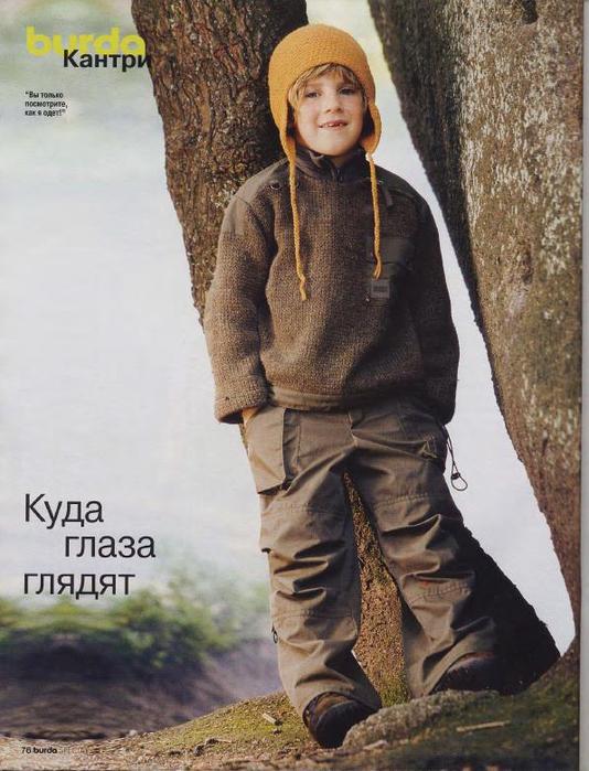 для детей 2000.01. фото_27 (534x700, 362Kb)